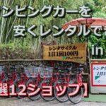 キャンピングカーを安くレンタルできるショップ12選in愛知