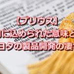 【プリウス】名前に込められた意味とトヨタの製品開発に対する凄さ!